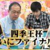 関西・大阪で唯一の初心者・女性も安心して参加できる麻雀サークル【すだちの巣】の麻雀大会【四季王杯】ファイナル