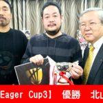 【2017年】Eager Cup3【第1回】