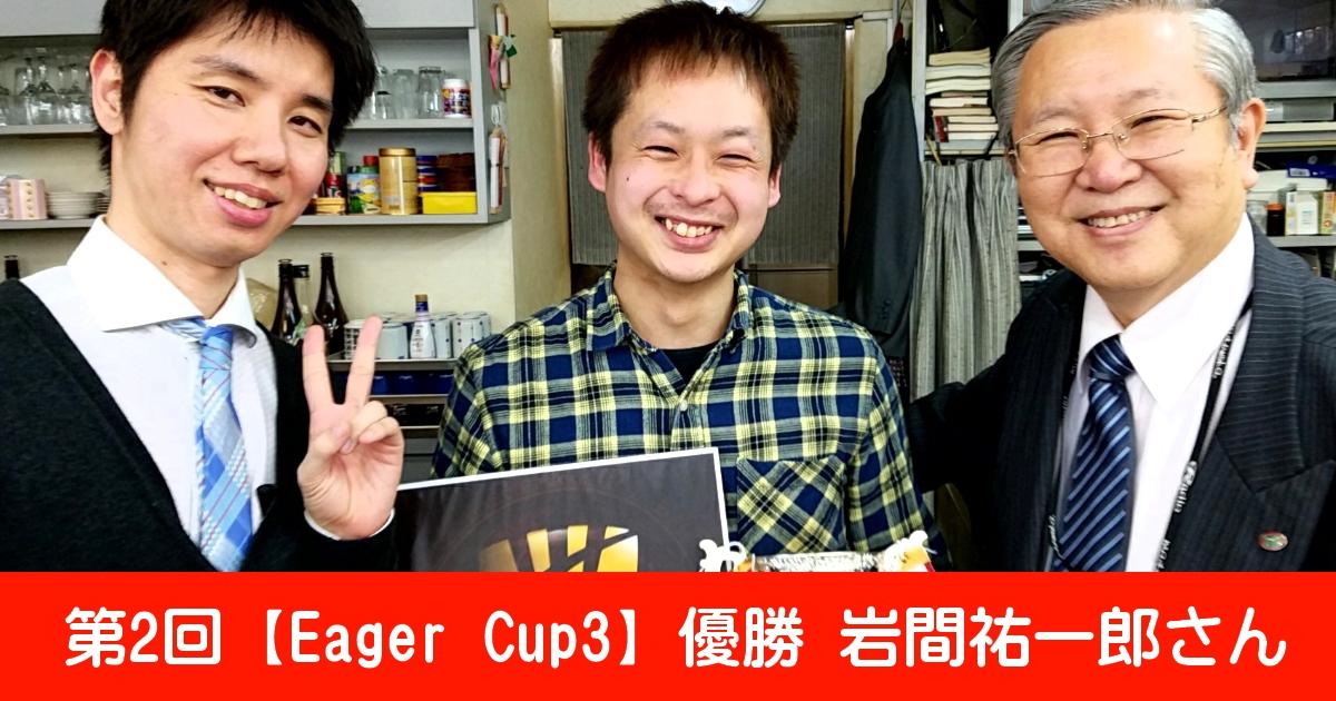 【2017年】Eager Cup3【第2回】