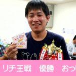 【第3回】リチ王戦【2017/9/30】