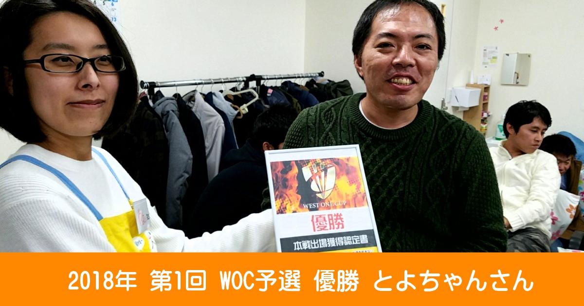 【2018年】WESTONE CUP 予選会【第1回】