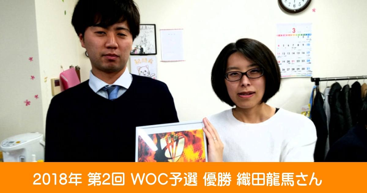 【2018年】WESTONE CUP 予選会【第2回】