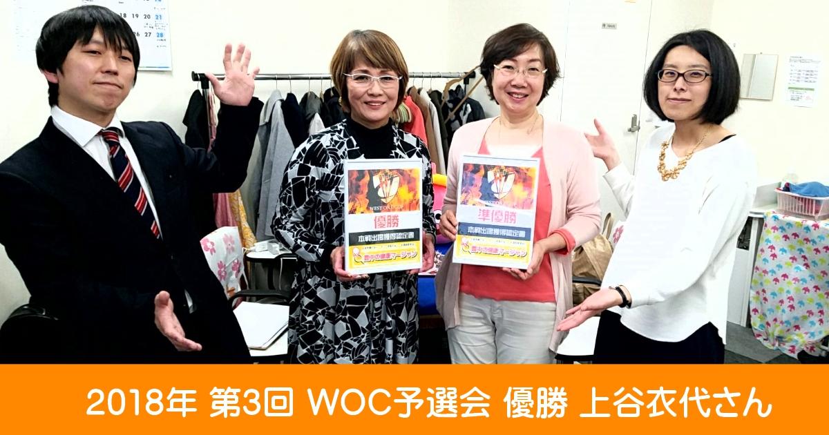 【2018年】WESTONE CUP 予選会【第3回】