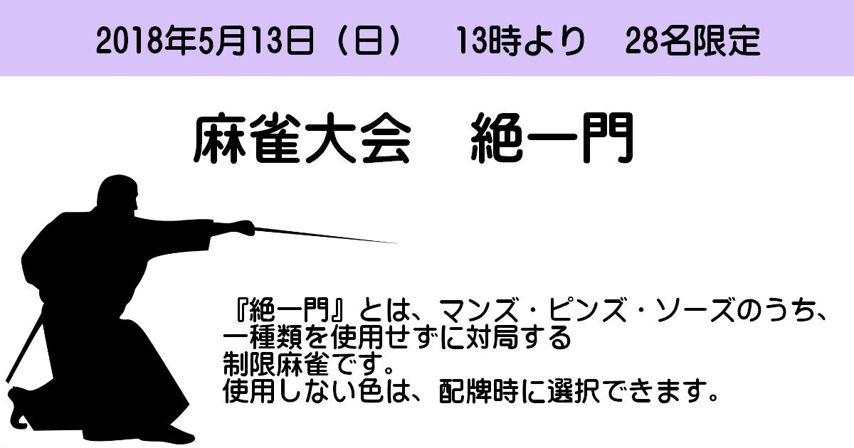 【麻雀大会】絶一門