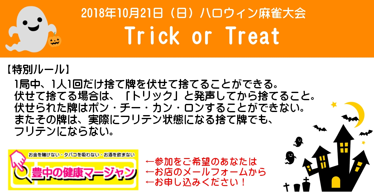 【麻雀大会】Trick or Treat