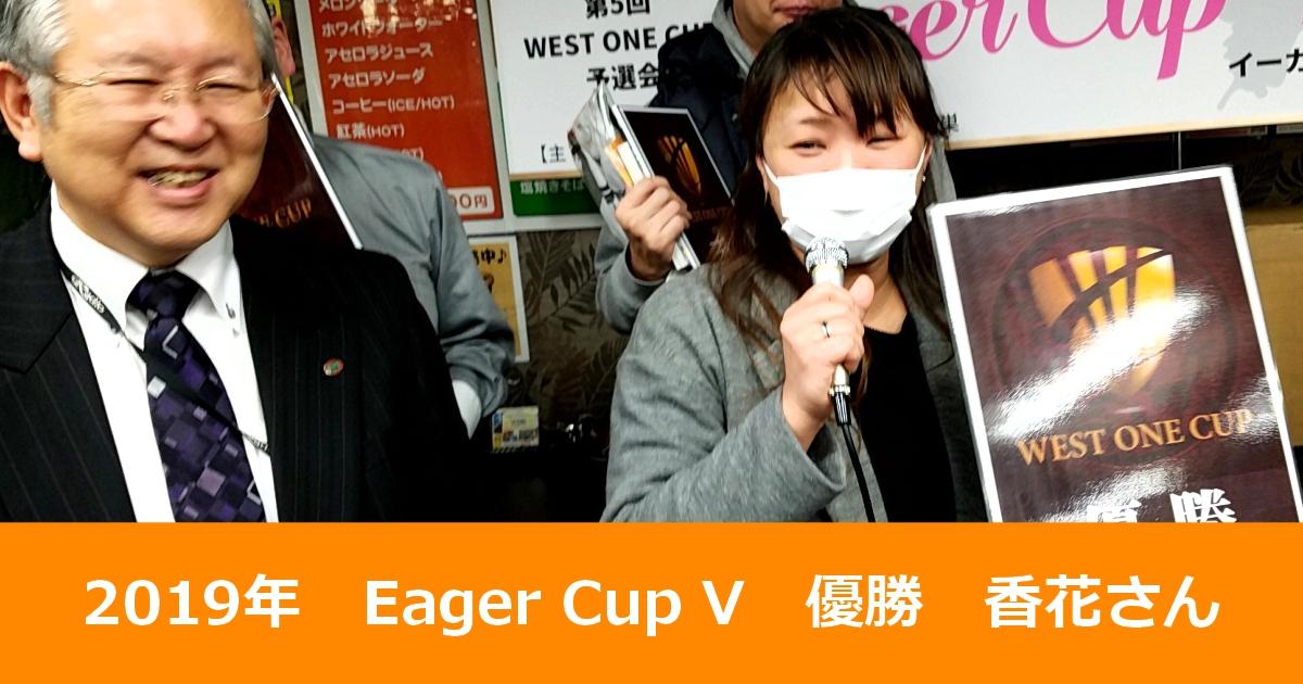 【2019年】Eager Cup V