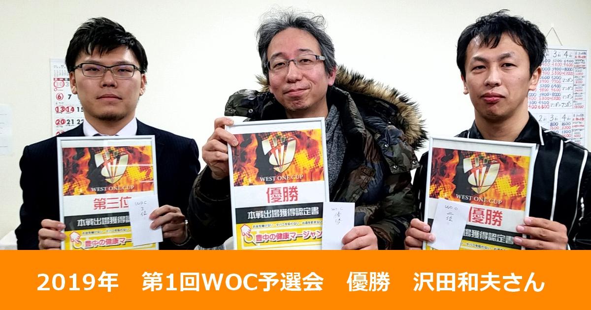 【2019年】WESTONE CUP予選会【第1回】