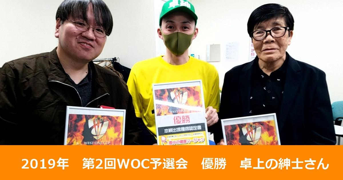 【2019年】WESTONE CUP予選会【第2回】