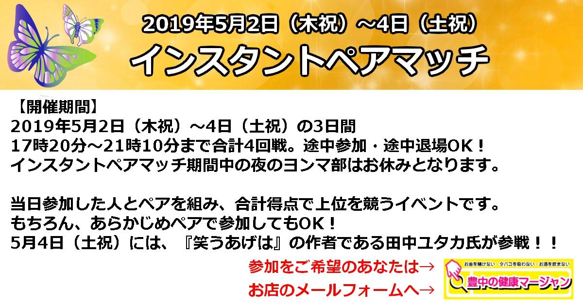 【GW限定】インスタントペアマッチ2019