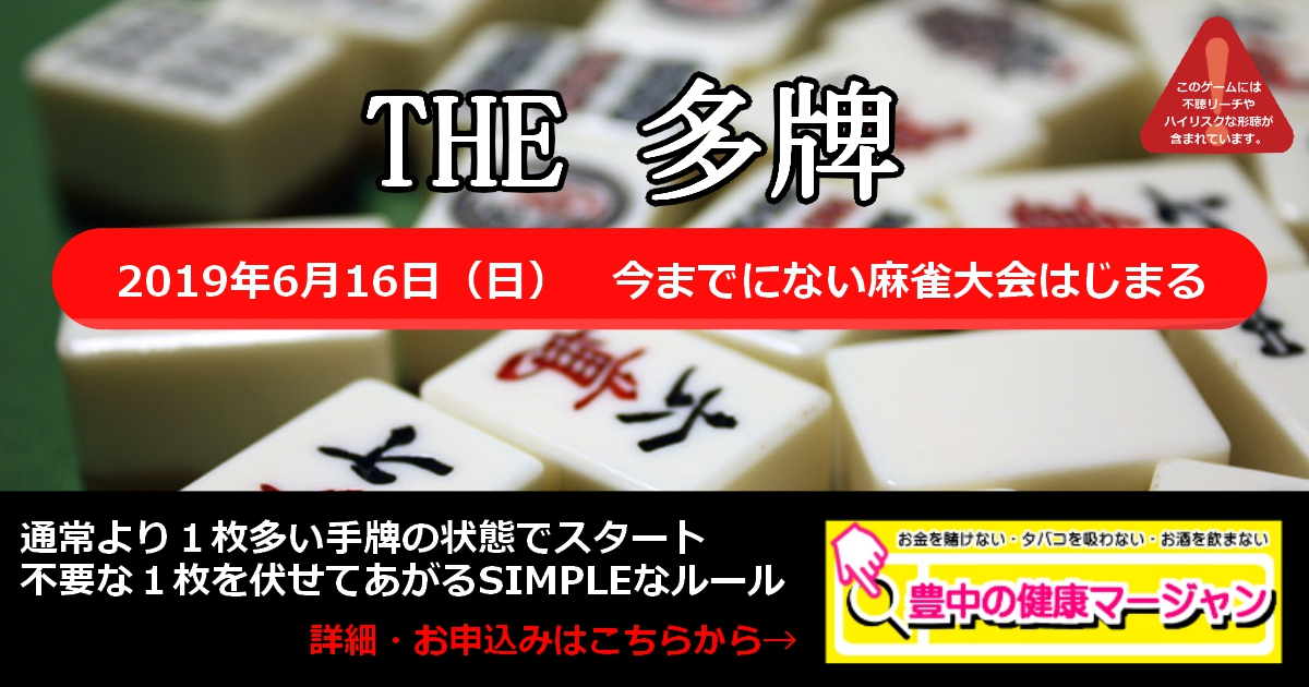 【麻雀大会】THE 多牌