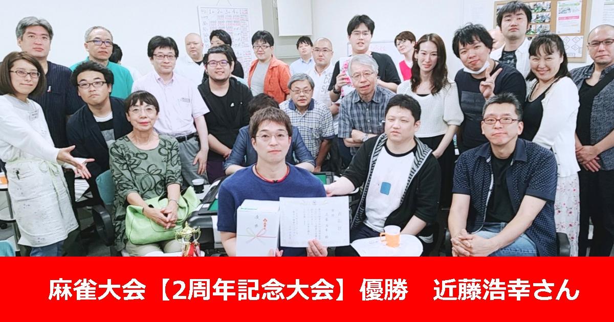 【麻雀大会】2周年記念大会