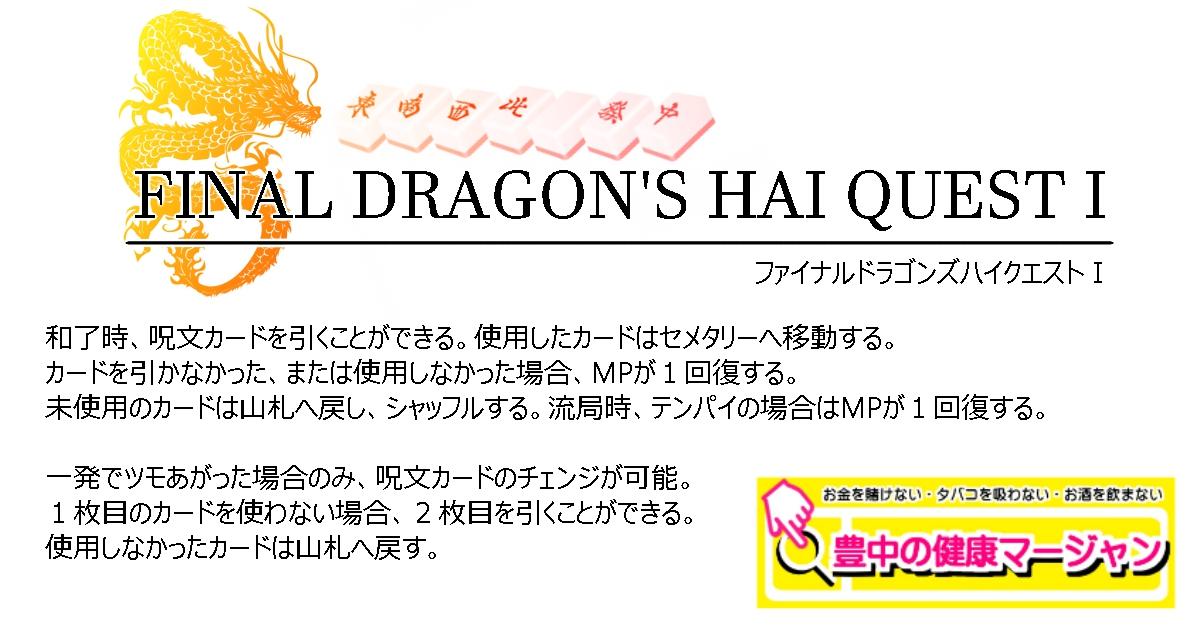 【麻雀大会】Final Doragon's hai Quest