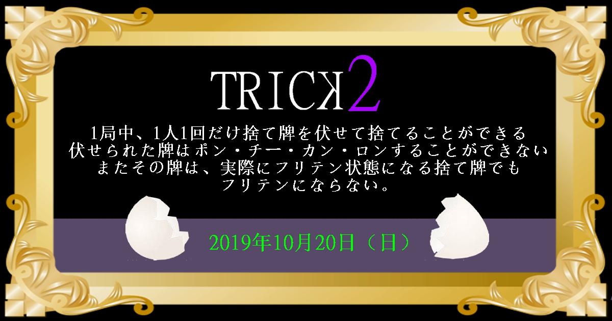 【麻雀大会】TRICK2
