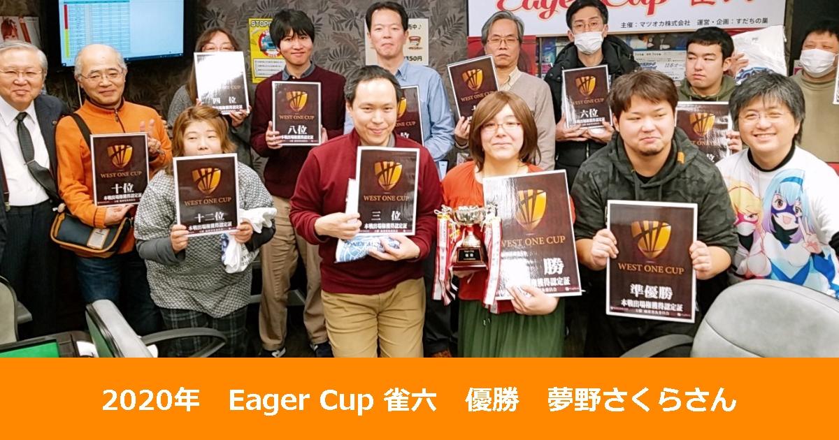 【2020年】Eager Cup【雀六】