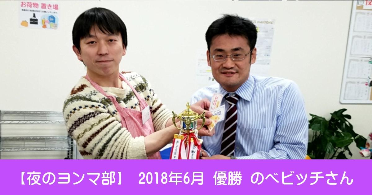 【ヨンマ部】2018年6月