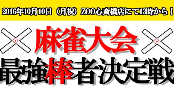 関西・大阪で唯一の点数計算ができない初心者・女性も安心して参加できる麻雀サークル【すだちの巣】の麻雀大会【最強棒者決定戦】