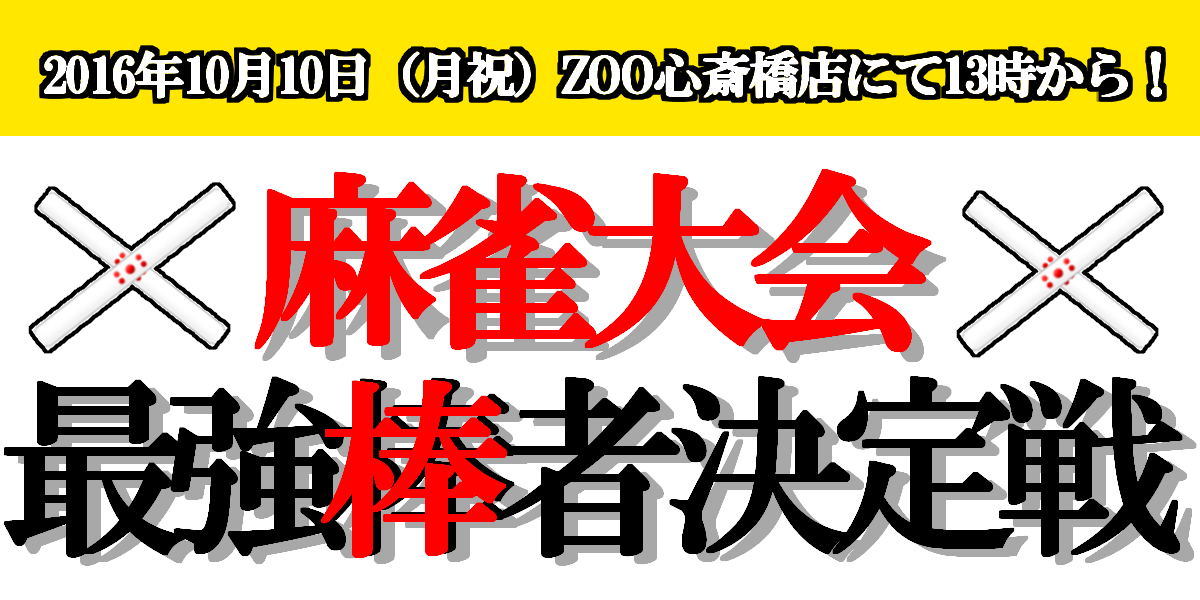 【麻雀大会】最強棒者決定戦