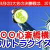 関西・大阪で唯一の点数計算ができない初心者・女性も安心して参加できる麻雀サークル【すだちの巣】の麻雀大会【ZOO心斎橋横断ウルトラクイズ】