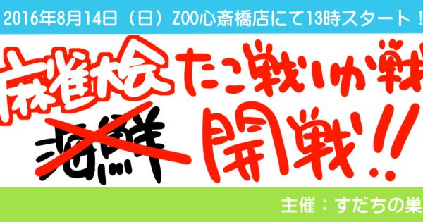 関西・大阪で唯一の初心者・女性も安心して参加できる麻雀サークル【すだちの巣】