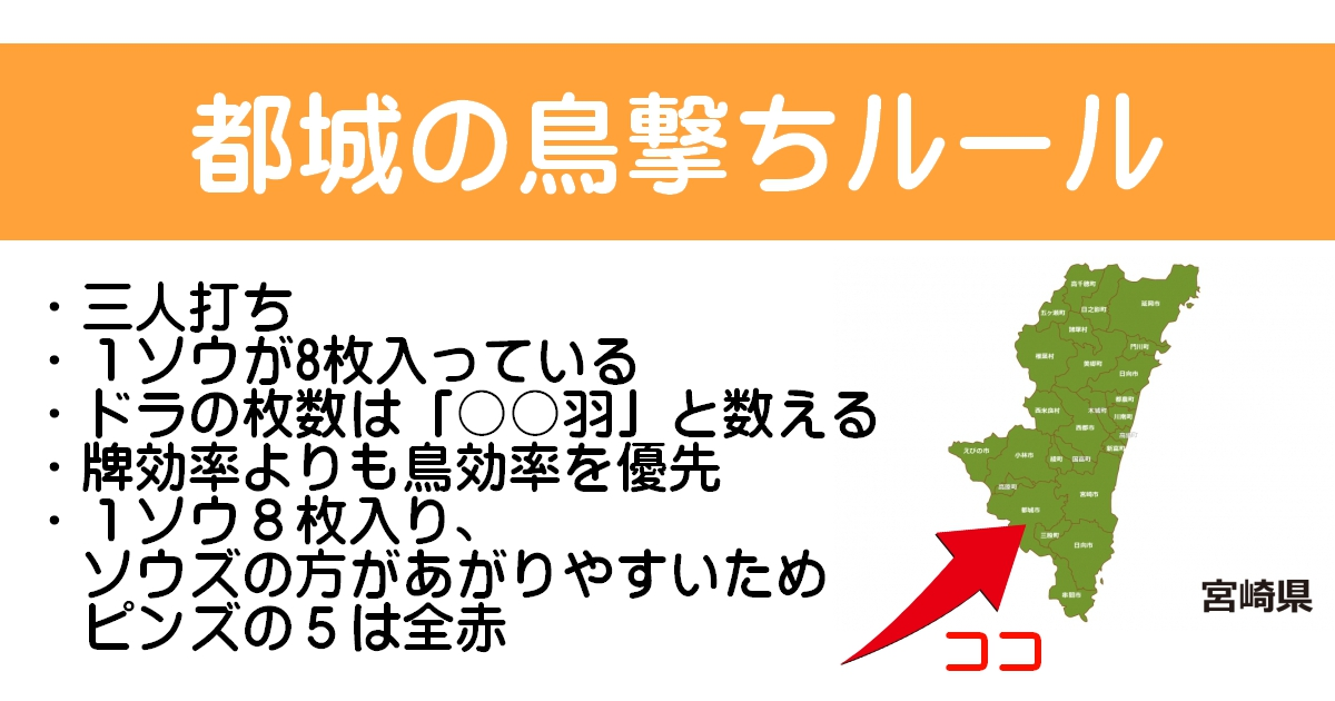 【麻雀ルール】都城の鳥撃ちルール